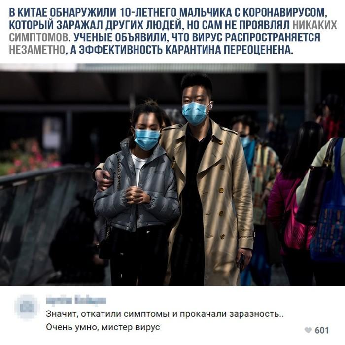 Прикольные и интересные картинки про коронавирус (7)