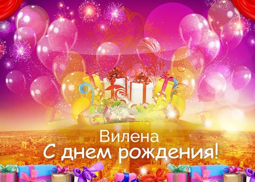 С днем рождения Вилена милые картинки и открытки (1)