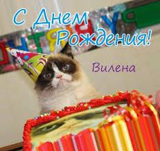С днем рождения Вилена милые картинки и открытки (11)