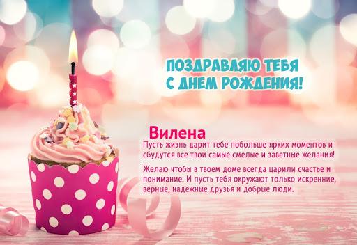 С днем рождения Вилена милые картинки и открытки (2)