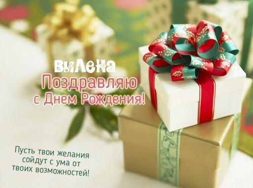 С днем рождения Вилена милые картинки и открытки (6)