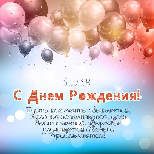 С днем рождения Вилена милые картинки и открытки (7)