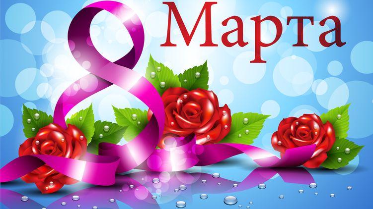 С 8 марта цветы для девушки, красивые картинки за 2020 год (1)