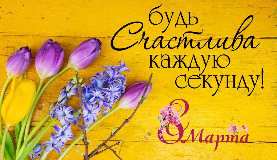 С 8 марта поздравления дочке своими словами