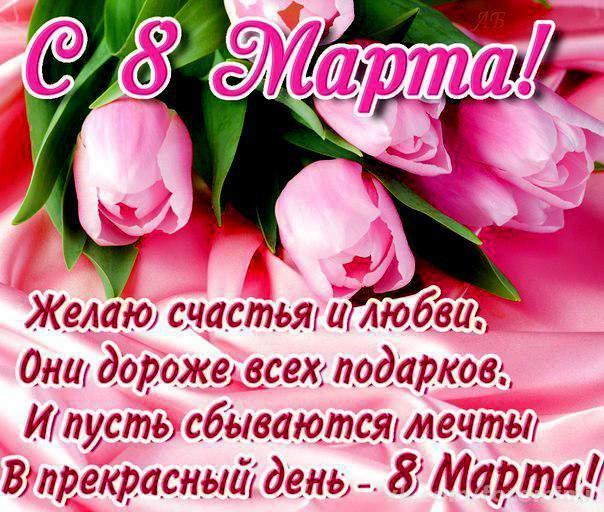 С 8 марта цветы для девушки, красивые картинки за 2020 год (11)