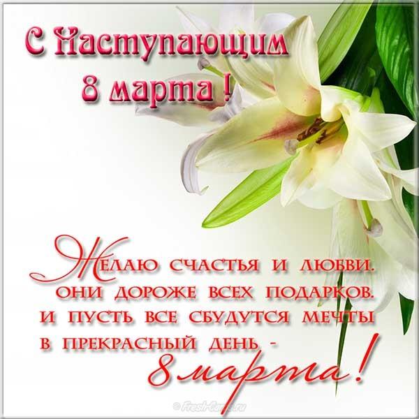 С 8 марта цветы для девушки, красивые картинки за 2020 год (12)