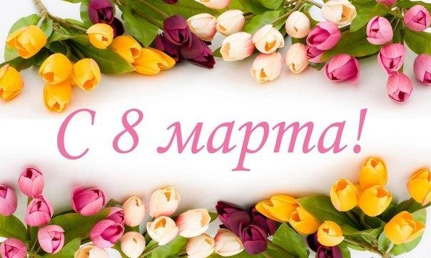 С 8 марта цветы для девушки, красивые картинки за 2020 год (13)