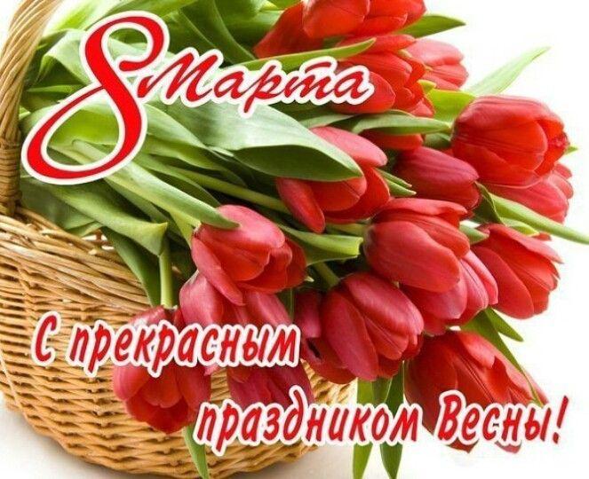 С 8 марта цветы для девушки, красивые картинки за 2020 год (14)
