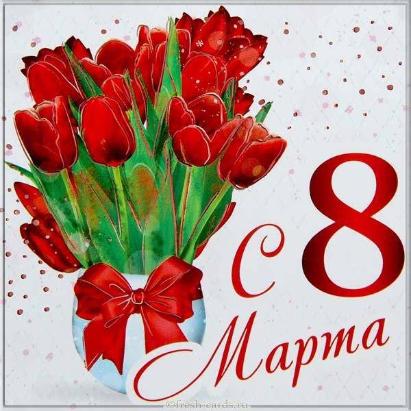 С 8 марта цветы для девушки, красивые картинки за 2020 год (15)