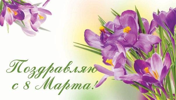 С 8 марта цветы для девушки, красивые картинки за 2020 год (16)