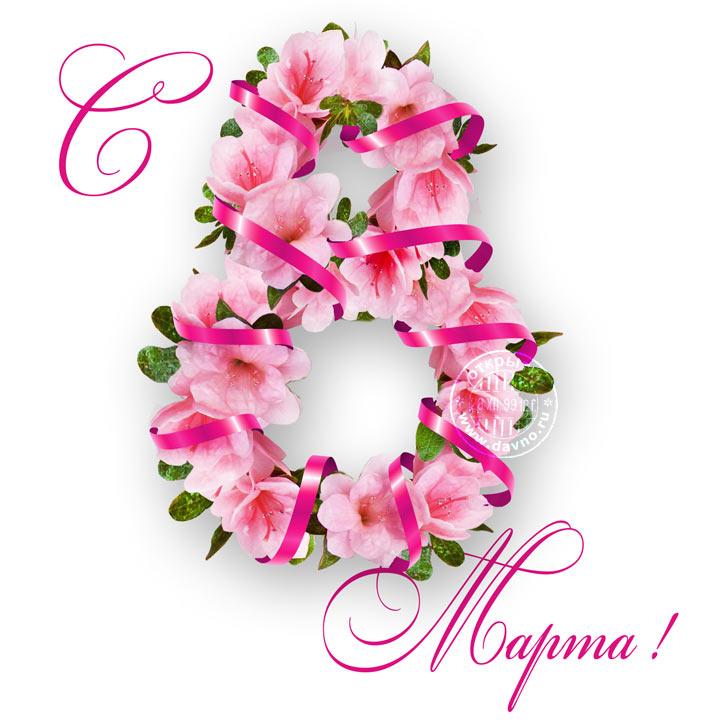 С 8 марта цветы для девушки, красивые картинки за 2020 год (18)