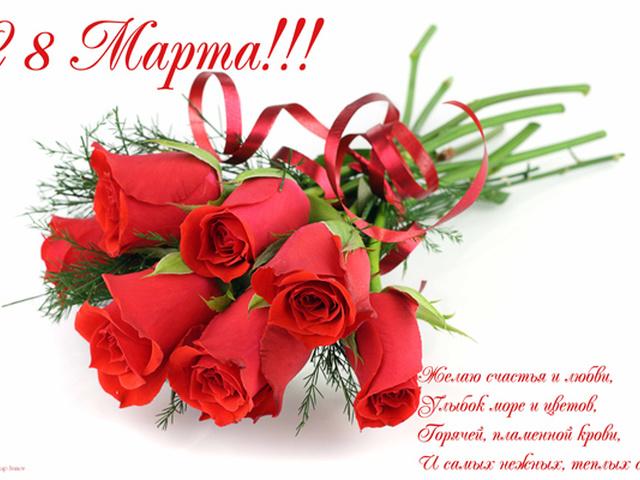 С 8 марта цветы для девушки, красивые картинки за 2020 год (2)
