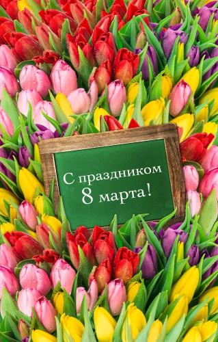 С 8 марта цветы для девушки, красивые картинки за 2020 год (4)