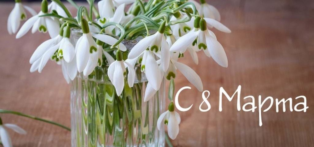 С 8 марта цветы для девушки, красивые картинки за 2020 год (5)