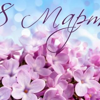 С 8 марта цветы для девушки, красивые картинки за 2020 год (6)