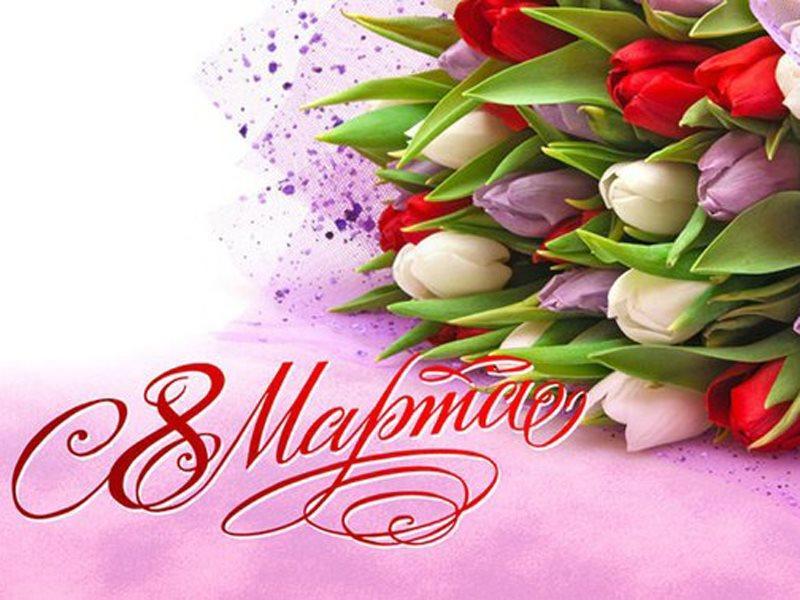С 8 марта цветы для девушки, красивые картинки за 2020 год (8)