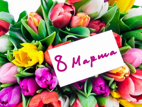 С 8 марта цветы для девушки, красивые картинки за 2020 год (9)