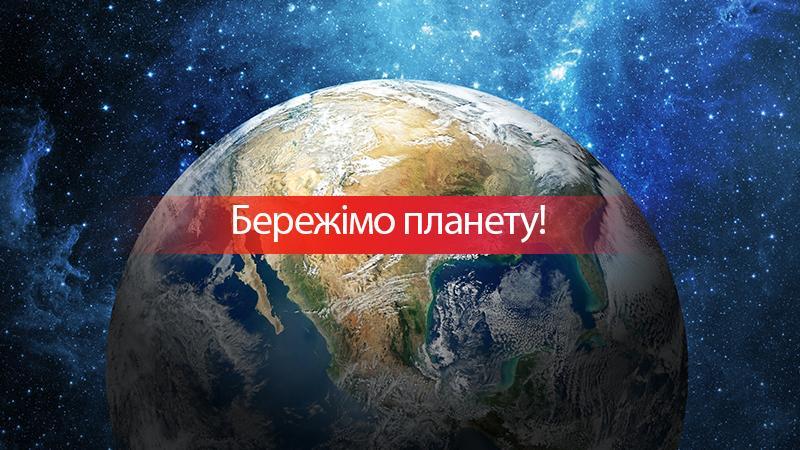 Час Земли красивые картинки с праздником (2)