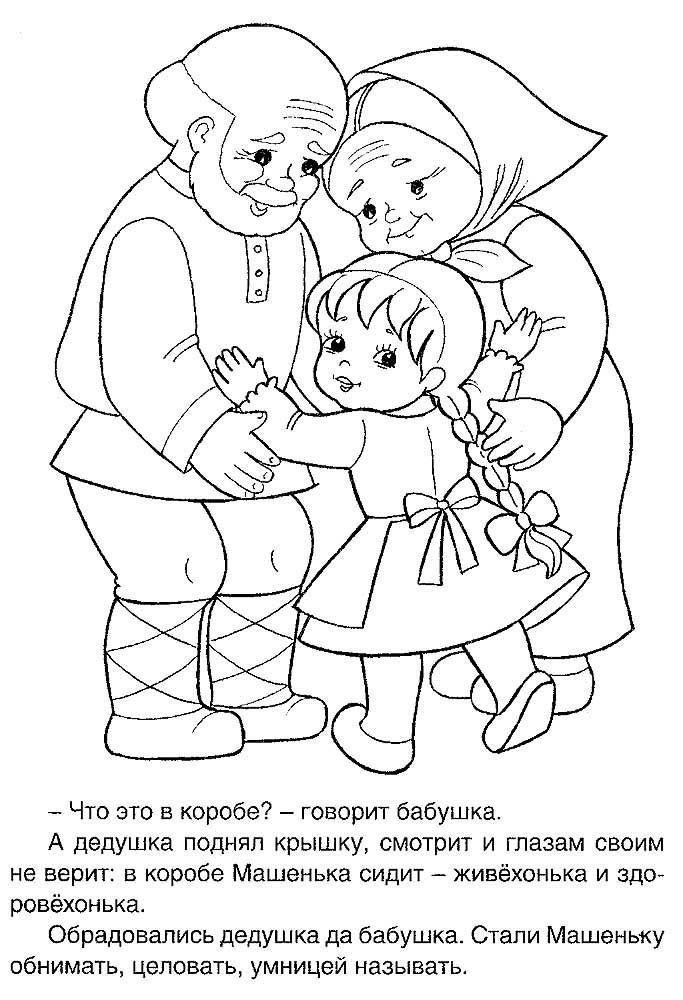 Бабушка, дедушка и внучка рисунок (7)