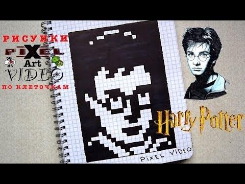 Гарри Поттер по клеточкам - красивые рисунки (7)
