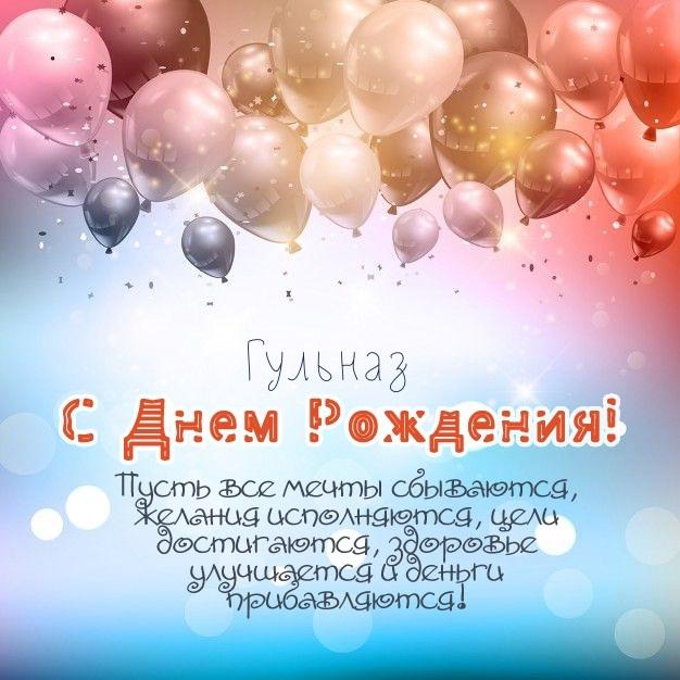 Гульназ с днем рождения открытки (1)