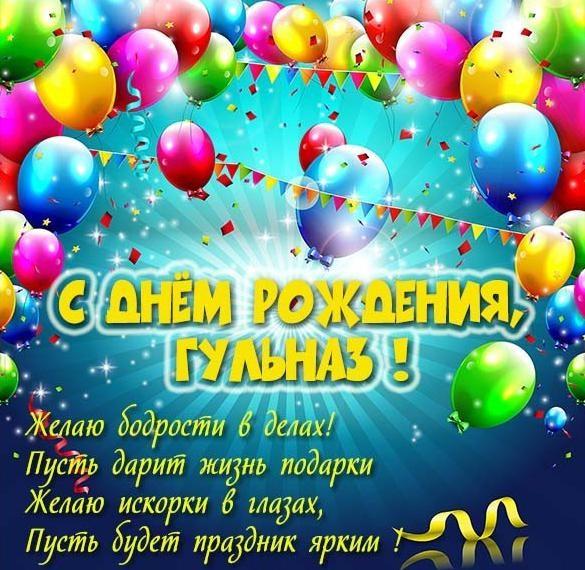 Гульназ с днем рождения открытки (20)