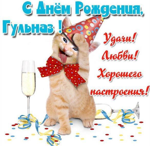 Гульназ с днем рождения открытки (6)
