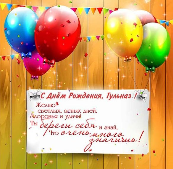 Гульназ с днем рождения открытки (7)