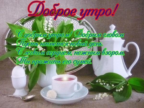 Доброго утра понедельника и удачной недели (13)