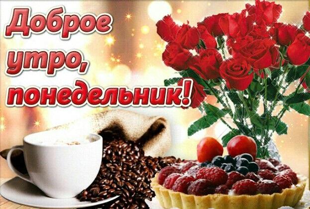 Доброго утра понедельника и удачной недели (17)