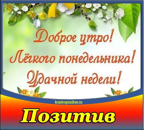 Доброго утра понедельника и удачной недели (2)