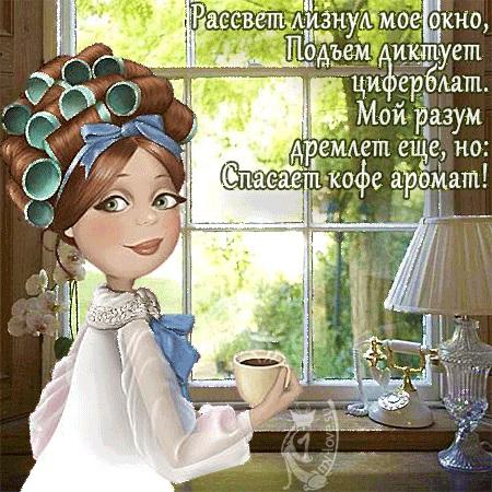 Доброе утро в плохую погоду - подборка открыток (16)