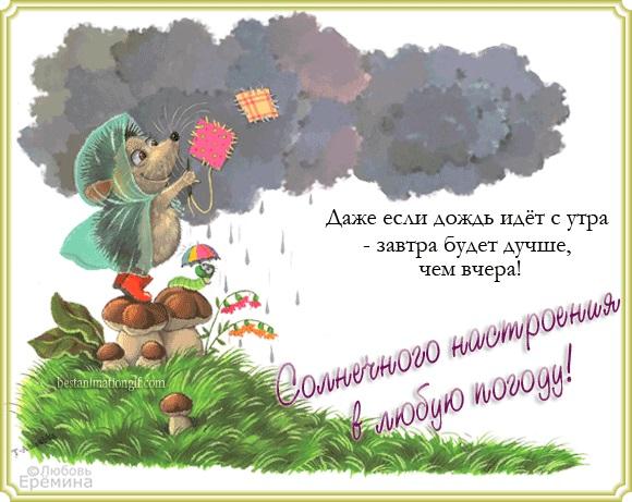 Доброе утро в плохую погоду - подборка открыток (20)
