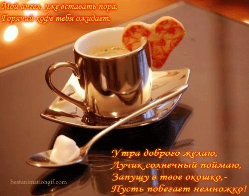 Доброе утро мой ангел картинки (20)