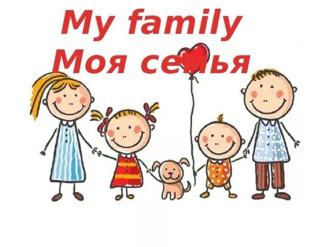 Картинка моя семья для презентации (10)