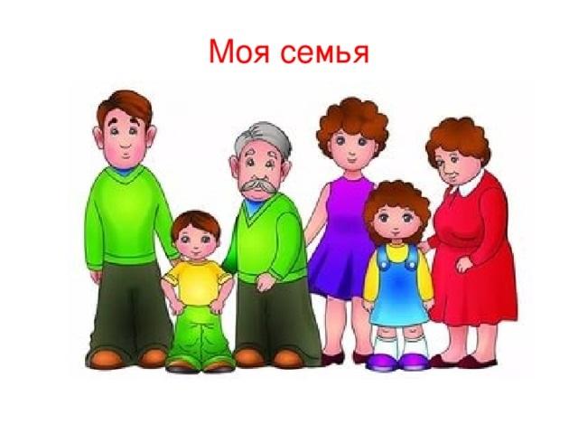 Картинка моя семья для презентации (11)