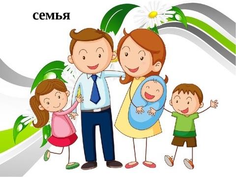 Картинка моя семья для презентации (12)