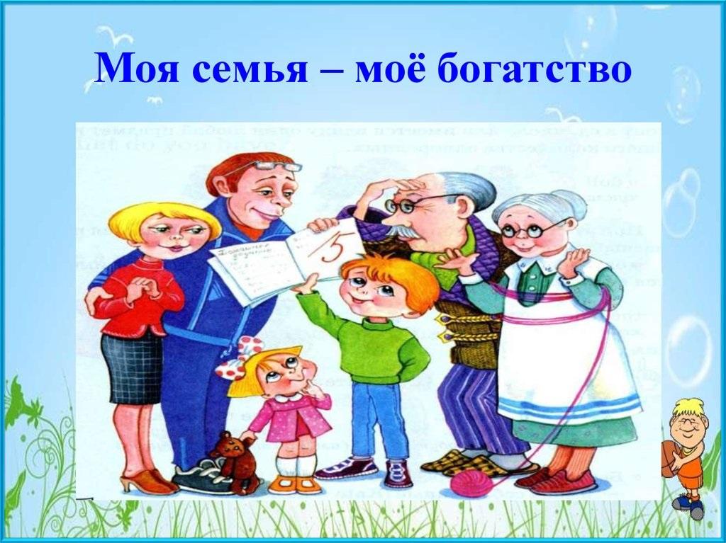 Картинка моя семья для презентации (16)
