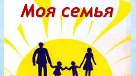 Картинка моя семья для презентации (4)