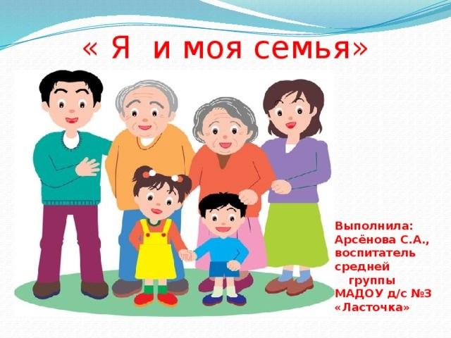Картинка моя семья для презентации (5)