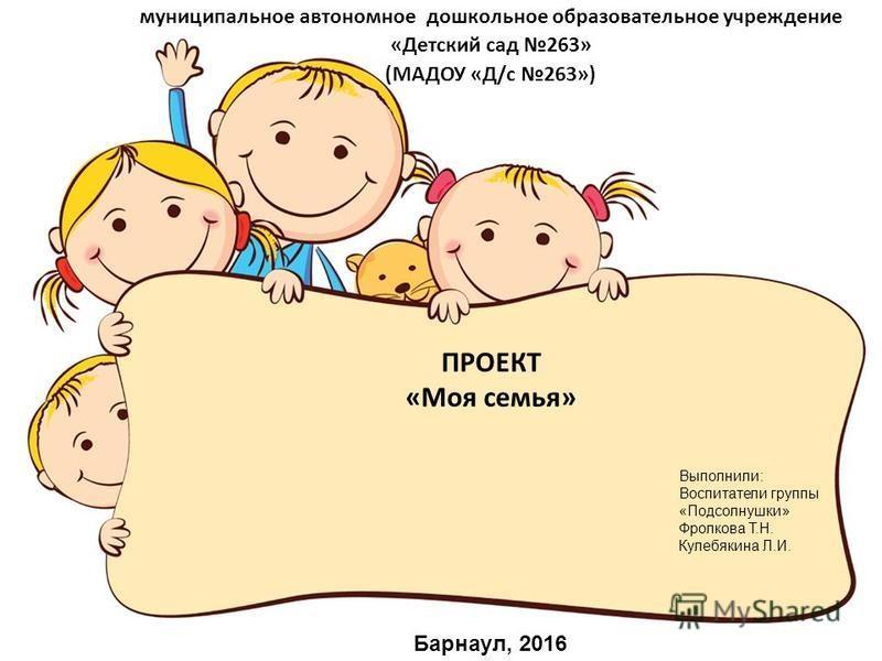 Картинка моя семья для презентации (7)