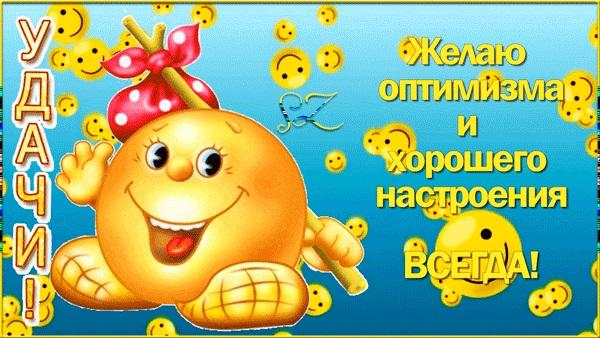 Картинки всем удачи и хорошего настроения (5)