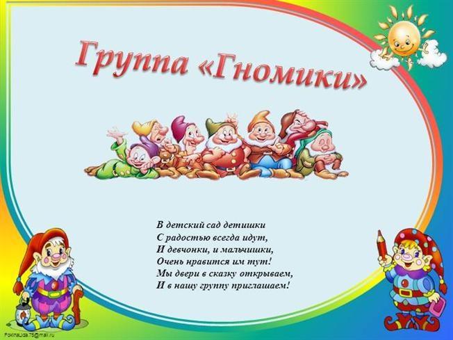 Картинки гномики для детского сада (13)