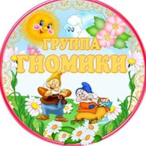 Картинки гномики для детского сада (14)