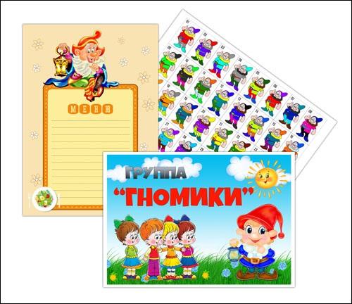 Картинки гномики для детского сада (16)