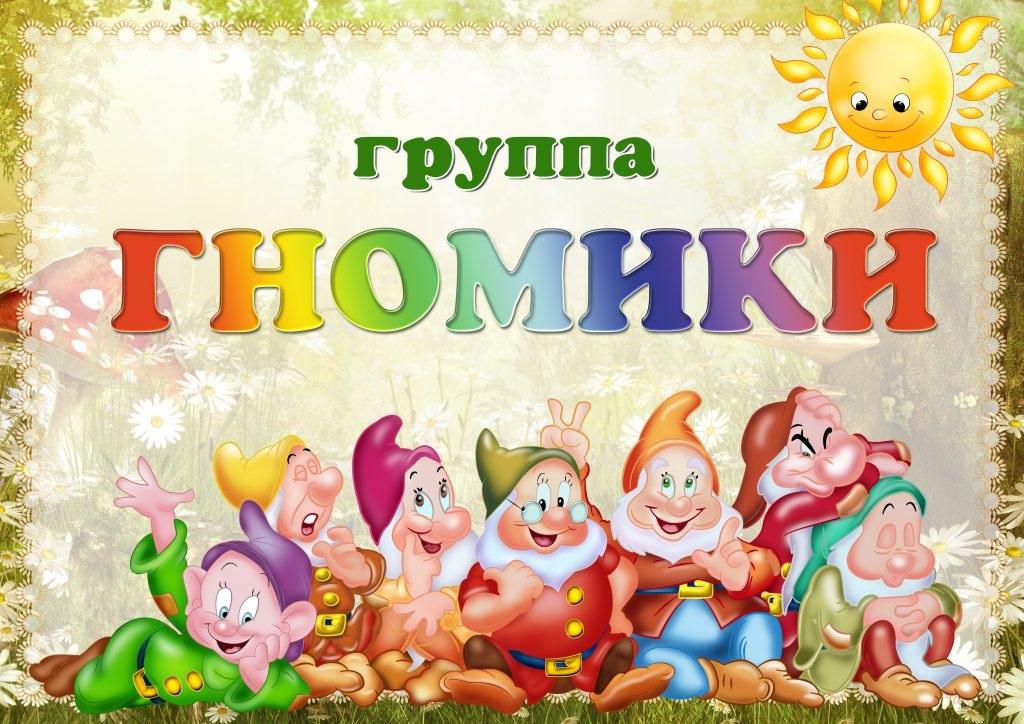 Картинки гномики для детского сада (2)