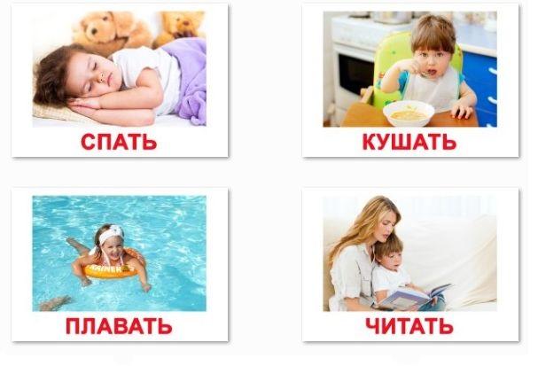 Картинки для детей с действиями (1)