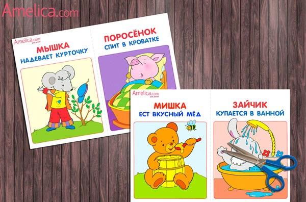 Картинки для детей с действиями (11)
