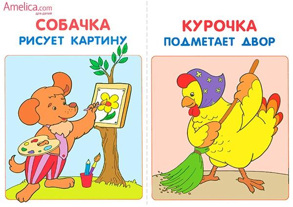 Картинки для детей с действиями (13)