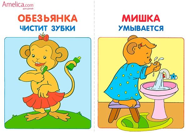 Картинки для детей с действиями (15)